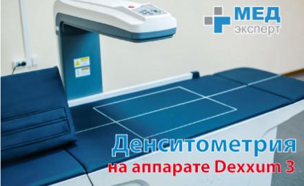 Денситометр рентгеновский костный DEXXUM 3