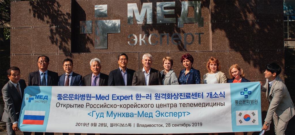 Торжественная церемония открытия международного российско-корейского центра диагностики и телемедицины «Гуд Мунхва – МедЭксперт».