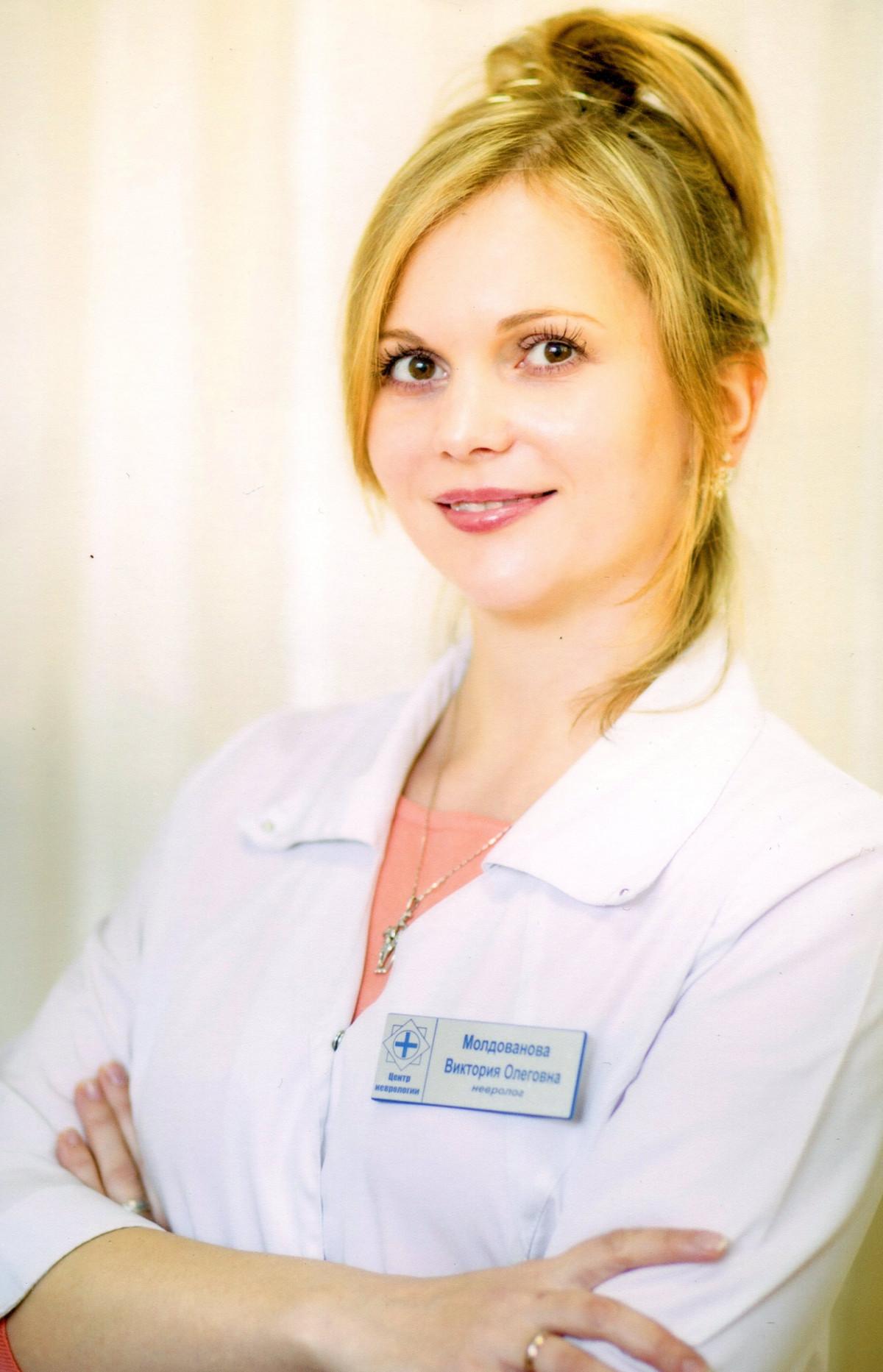 Молдованова Виктория Олеговна - невролог